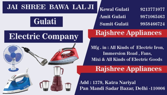GULATI ELECTRIC COMPANY, RAJSHREE APPLIANCES